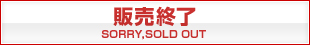 販売終了 SORRY,SOLD OUT