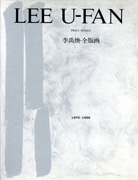 Lee Ufan Print Works 1970-1986 (special edition)